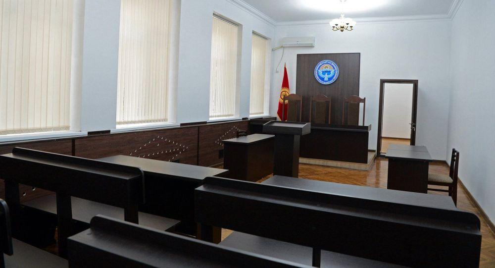 Кыргызстандагы Жогорку соттун залы. Архив
