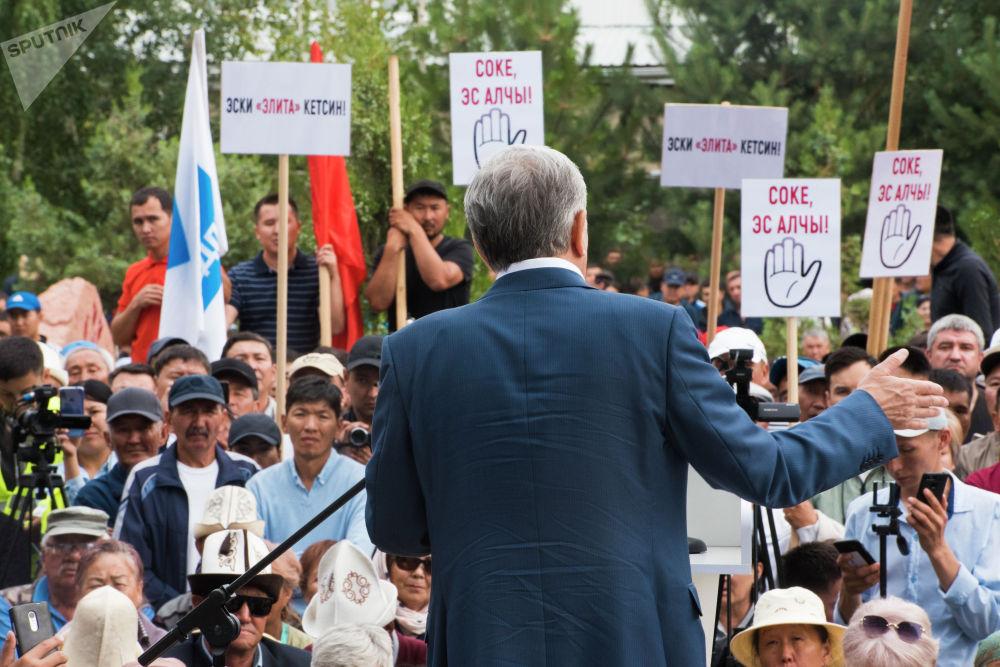 Атамбаевдин тарапташтары Форум имаратынын алдына келип, митинг саат 16:00дөр чамасында башталды