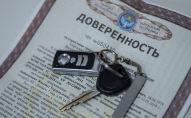 Доверенность на владение транспортным средством. Архивное фото