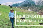Российский блогер Анастасия Ла представила на своем YouTube-канале видео о путешествии в Кыргызстан.