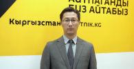 Маалыматтык технологиялар жана байланыш боюнча мамлекеттик комитеттин төрагасы Дастан Догоев