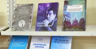 Несколько десятков книг, выпущенных издательством КРСУ, будут представлены на Московской международной книжной выставке-ярмарке (ММКВЯ-2019)