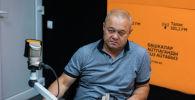 Вице-президент Национального олимпийского комитета, президент Федерации кикбоксинга КР Александр Воинов во время беседы
