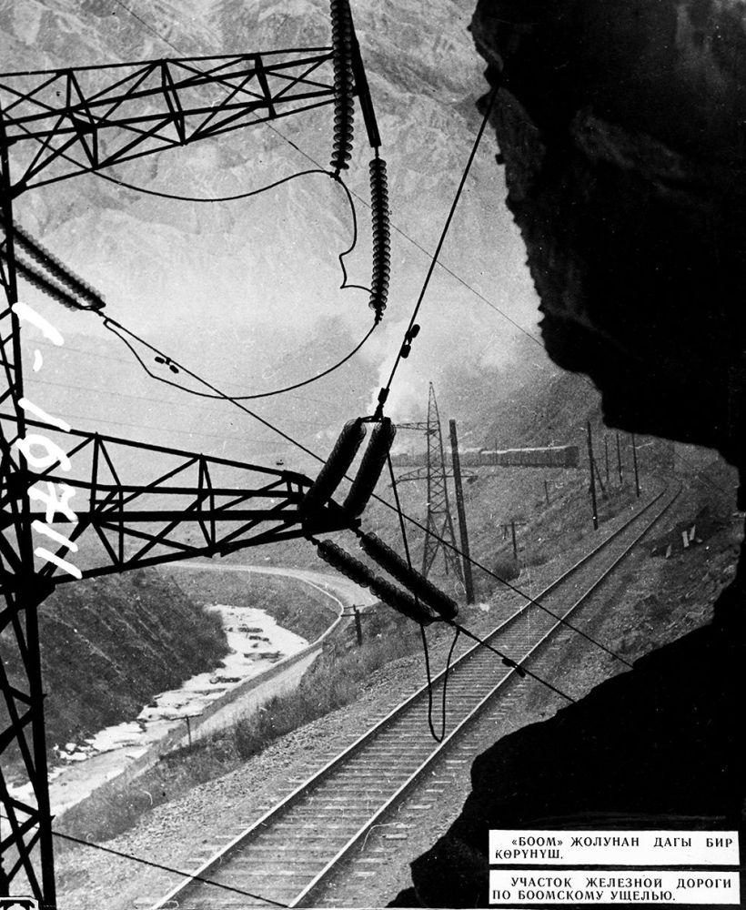 Боом капчыгайындагы темир жол тилкеси. 1969-жыл