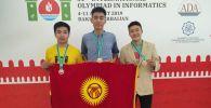 Кыргызстандык окуучулар Баку шаарында өткөн информатика боюнча 31-ирет өтүп жаткан дүйнөлүк олимпиададан коло байге утушту