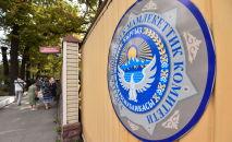 Здание Госкомитета национальной безопасности в Бишкеке. Архивное фото