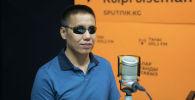 Депутат Жогорку Кенеша Дастан Бекешев во время беседы на радио Sputnik Кыргызстан
