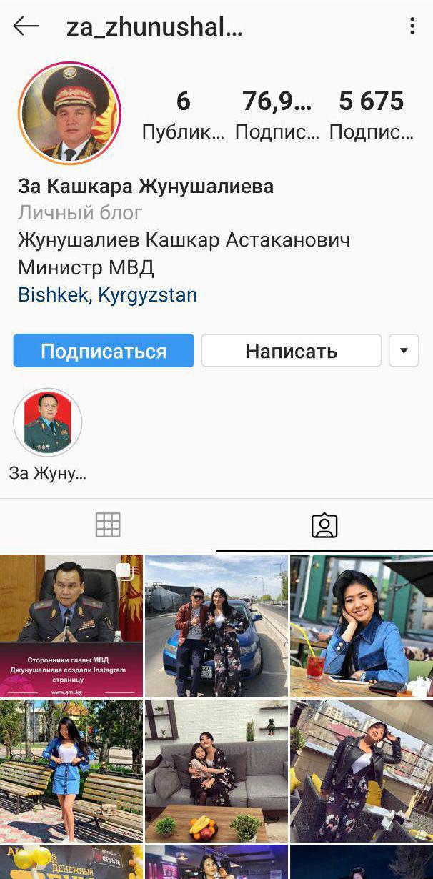 Скриншот аккаунта За Джунушалиева, созданный в поддержку министра внутренних дел КР в Instagram