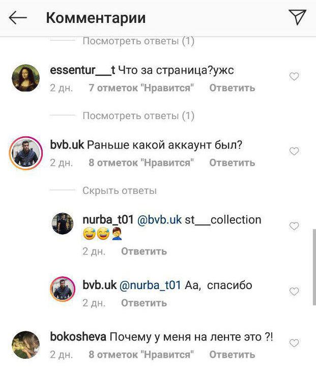 Комментарии под аккаунтом За Джунушалиева, созданный в поддержку министра внутренних дел КР в Instagram