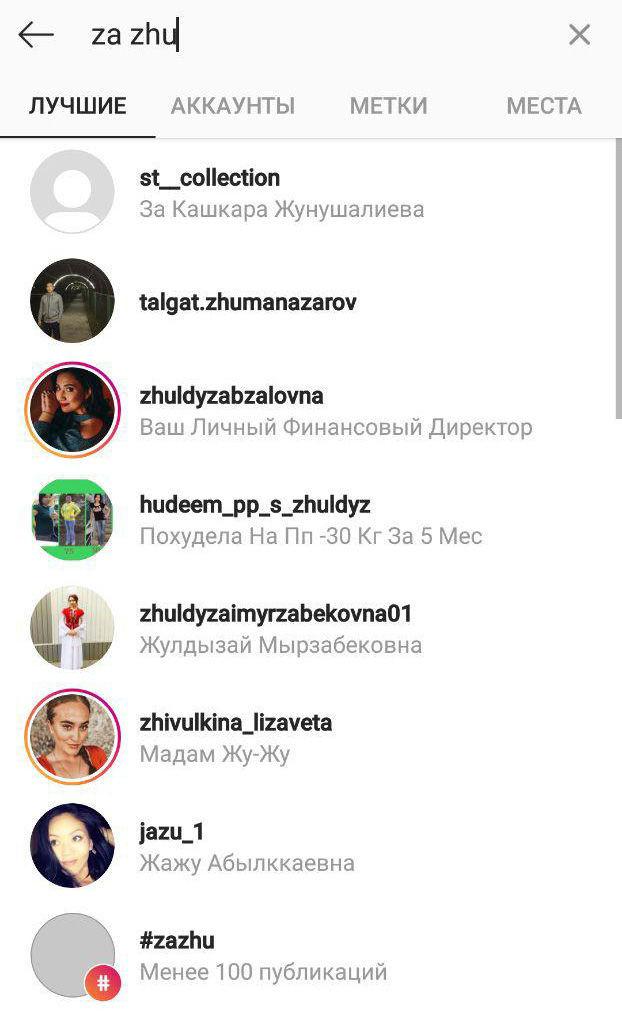 Скриншот поиска аккаунта st_collection в Instagram