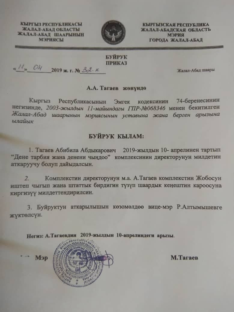 Приказ о назначении Тагаева Абибила директором в Джалал-Абаде