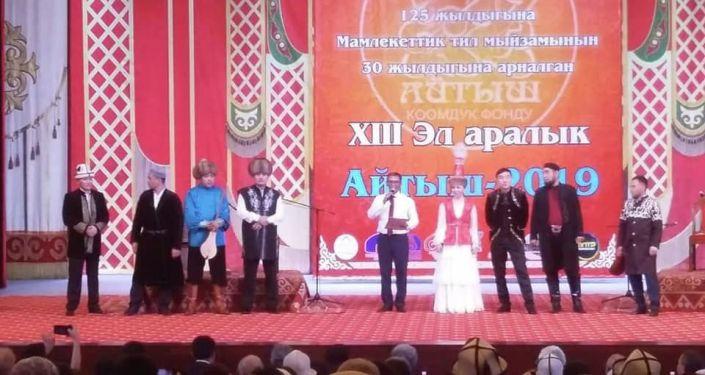 Финалисты международного состязания по айтышу в Бишкеке