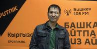 Кыргызстандын Кинематографисттер союзунун төрагасы жана режиссер Айбек Дайырбеков