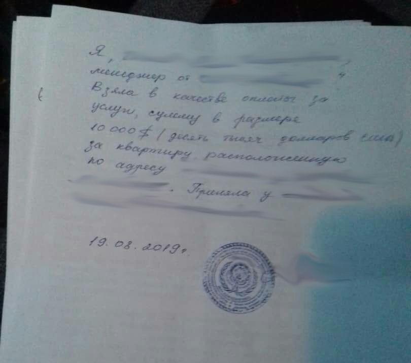 Расписка от менеджера агентства недвижимости