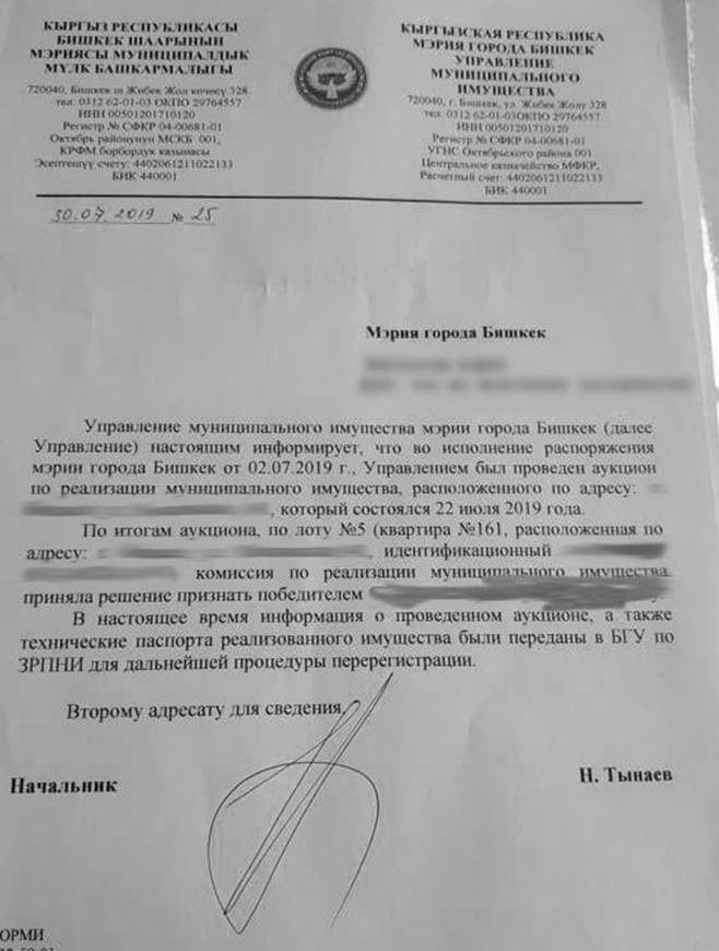 Документ, якобы подтверждающий проведение аукциона и реализацию муниципального имущества