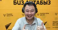 Известный ведущий и шоумен Эрик Молдалиев во время беседы на радио Sputnik