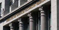 Россия финансы министрлигинин имараты. Архивдик сүрөт
