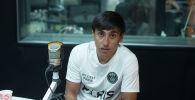 Капитан сборной КР по классическому баскетболу и баскетболу три на три Шакиржан Куранбаев во время беседы на радио