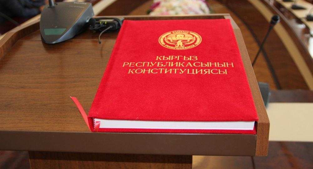 Конституция Кыргызской Республики. Архивное фото