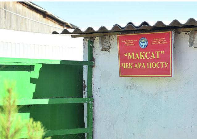 Пограничный пост Максат в Лейлекском районе Баткенской области.