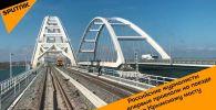 Автомобильный проезд по мосту был открыт в мае прошлого года, а железную дорогу намерены ввести в эксплуатацию в конце этого года.
