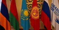 Флаги стран ЕАЭС. Архивное фото