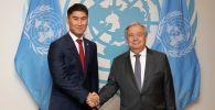 Министр иностранных дел КР Чингиз Айдарбеков встретился с Генеральным секретарем ООН Антониу Гутерришем в Нью-Йорке
