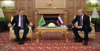 Россиянын лидери Владимир Путин Түркмөнстандын президенти Гурбангулы Бердымухамедов менен жолукту
