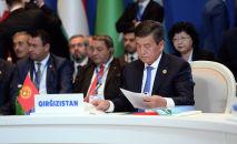 Президент Кыргызстана Сооронбай Жээнбеков на заседании Совета сотрудничества тюркоязычных государств (ССТГ). Архивное фото