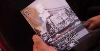 Бүгүн Интеллектуалдык менчик жана инновациялар мамлекеттик кызматы менен Калый Молдобасанов атындагы улуттук консерватория биргелешип, Осмонакун Ибраимовдун Турдакун Усубалиев: өмүрү жана тагдыры китебинин расмий бет ачары өттү