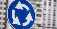 Дорожный знак, обозначающий круговое движение. Архивное фото