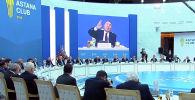На заседании Astana Club (дискуссионная площадка) во время выступления первого президента Казахстана Нурсултана Назарбаева раздался жуткий грохот, напугавший участников пленарки.