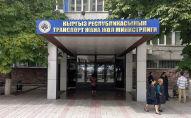 Вид на здание Министерства транспорта и коммуникаций Кыргызской Республики в Бишкеке