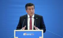 Президент Кыргызской Республики Сооронбай Жээнбеков на форуме развития высокого уровня Ускорение реформ для устойчивого развития в Бишкеке