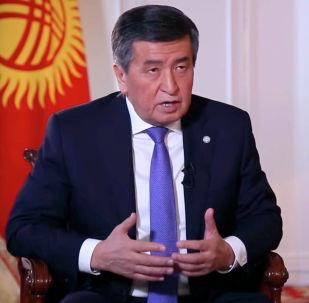 Информационный канал КТРК Ала-Тоо 24 опубликовал видеоинтервью президента Сооронбая Жээнбекова Кыргызскому национальному информационному агентству Кабар.
