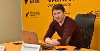 Руководитель центра интернет-технологий РИА Новости Алексей Филипповский
