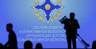 Символика ОДКБ в зале заседания госрезиденции Ала-Арча перед началом заседания Совета коллективной безопасности ОДКБ под председательством Кыргызстана