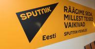 Баннер Sputnik Эстония. Архивное фото