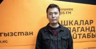 Молодой режиссер Бакыт Асылбек уулу,автор фильма Албарсты во время беседы на радио Sputnik
