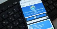 Правительство Кыргызстана запустило в тестовом режиме мобильную версию нового портала электронных обращений граждан kattar.kg.