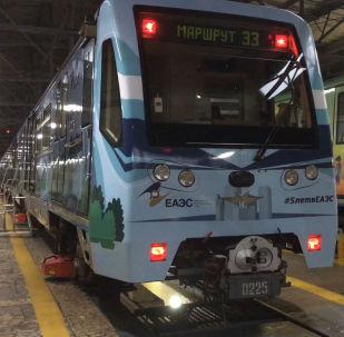 Москва шаарынын метросунда ЕАЭБдин беш жылдыгына арналган тематикалык поезд ишке кирди. Салтанаттуу иш-чара 6-декабрда өтүп, поезд каттамга чыга баштады.