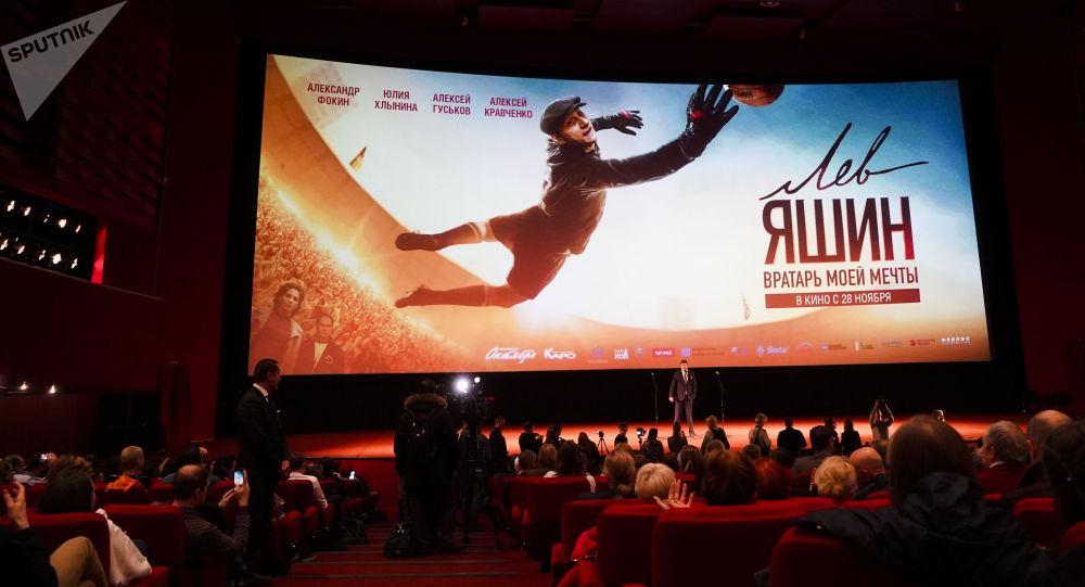 Премьера фильма Лев Яшин. Вратарь моей мечты в киноцентре Октябрь.