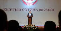 Президент Кыргызской Республики Сооронбай Жээнбеков на мероприятии в честь 95-летия судебной системы страны. 9 декабря 2019 года