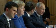 Главы стран нормандской четверки Владимир Путин, Ангела Меркель, Эммануэль Макрон и Владимир Зеленский договорились о безальтернативном выполнении Минских соглашений по Донбассу.