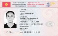 Образцы новых водительских удостоверений гражданина Кыргызстана