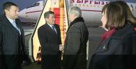 Президент Кыргызстана Сооронбай Жээнбеков прибыл в Санкт-Петербург, сообщила пресс-служба главы государства.
