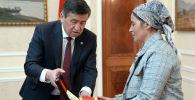 Президент Кыргызской Республики Сооронбай Жээнбеков принял супругу погибшего в ходе конфликта на кыргызско-таджикской границе в сентябре 2019 года военнослужащего Государственной пограничной службы Кыргызской Республики Равшана Муминова.