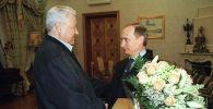 Россиянын биринчи президенти Борис Ельцин жана азыркы президенти Владимир Путин. Архив