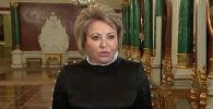 Спикер Совета федерации России Валентина Матвиенко прокомментировала ситуацию со Sputnik в Эстонии. По ее словам, если эстонские власти не одумаются, то Россия примет ответные меры.