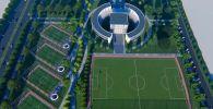 Проект футбольного центра в Бишкеке